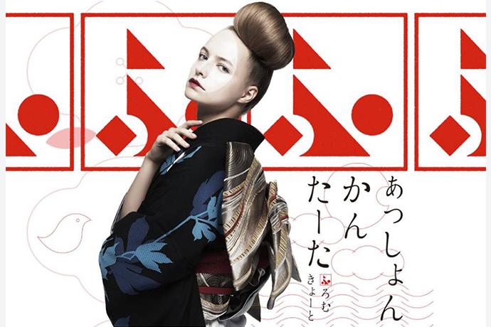 2019 Fashion Cantata from KYOTO @京都劇場 ヘアメイクを資生堂ヘアメイクアップチームが全面協力