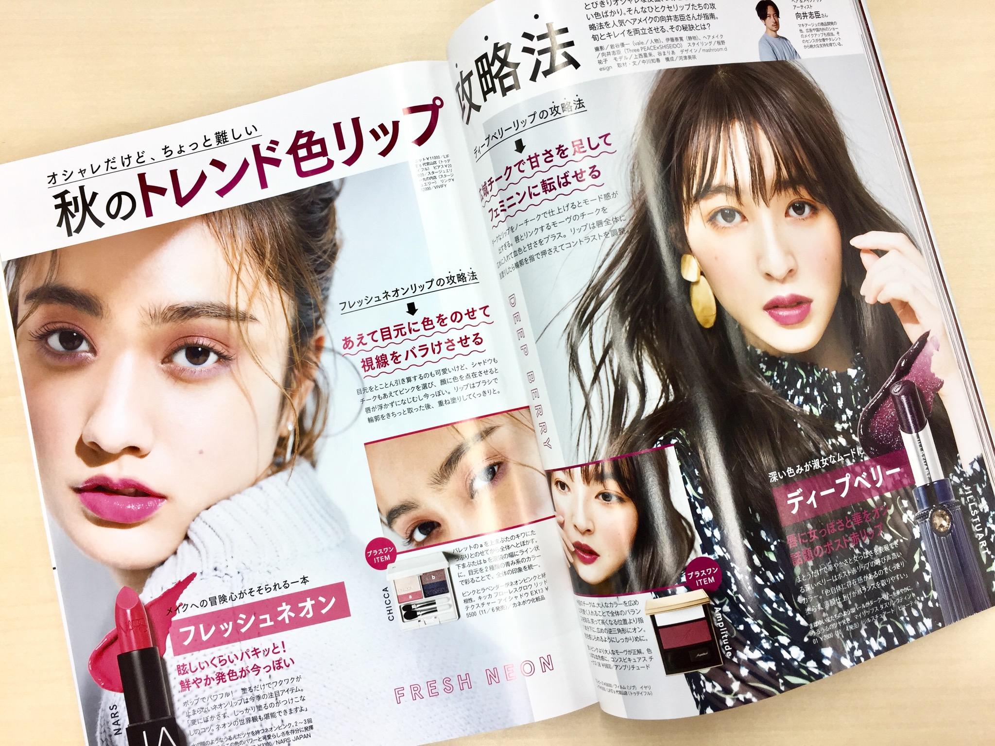 向井志臣が、VoCE11月号「秋のトレンド色リップ攻略法」で旬顔リップメイクを提案
