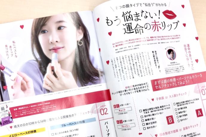 向井志臣が、HOTPEPPER Beauty 9月号「もう悩まない!運命の赤リップ」メイクアップを担当