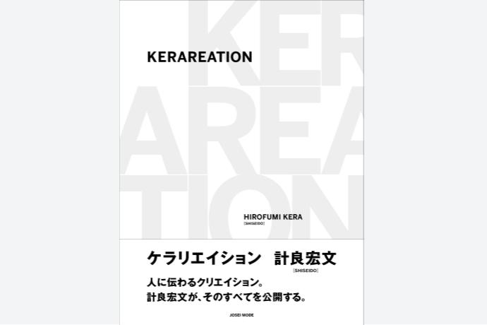 計良宏文が資生堂学園ホールにて出版記念イベントを開催!
