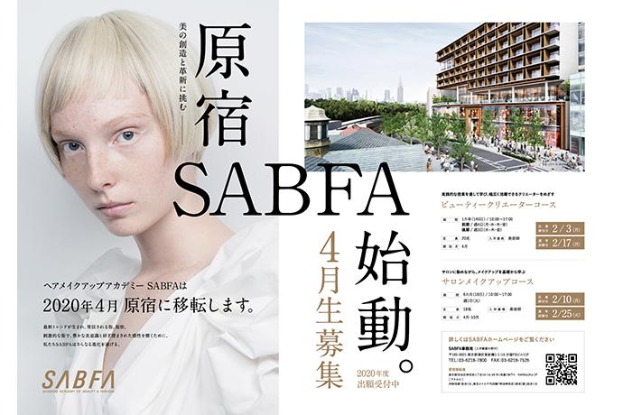 原宿SABFA 2020年4月生募集中!