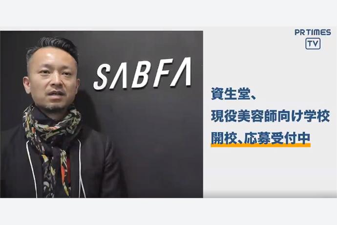 【動画あり】原宿SABFA 2020年4月生応募について