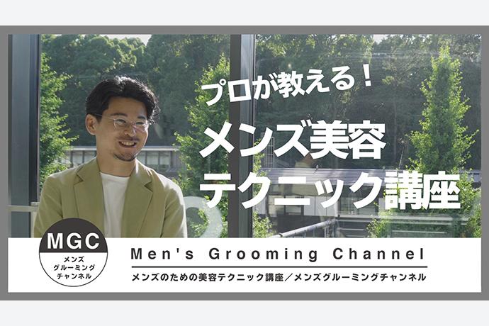 中村潤がYouTubeに、メンズ美容テクニック満載の「メンズグルーミングチャンネル」を開設!