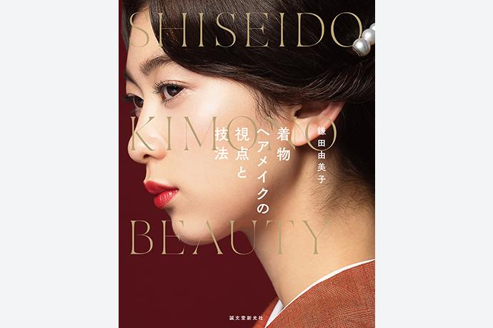 鎌田由美子が和装ヘアメイク本『着物ヘアメイクの視点と技法』を刊行