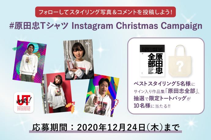 #原田忠Tシャツ Instagram Christmas Campaignを開催!